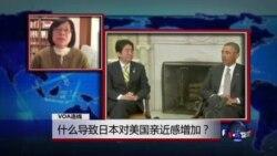 VOA连线:什么导致日本对美国亲近感增加?