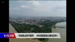 时事大家谈:中国发稀土战、科技自立信号,贸易战恐全面升级?