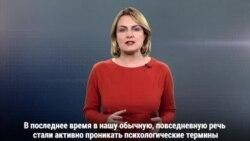 Какие слова обесценивают трагедию Украины?