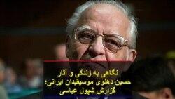 نگاهی به زندگی و آثار حسین دهلوی موسیقیدان ایرانی؛ گزارش شپول عباسی