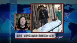 VOA连线: 蔡咏梅:前明报总编遇袭 香港新闻自由堪虑