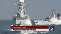 VOA连线:东盟峰会落幕,中国问题现分歧