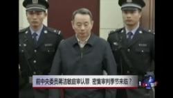 时事大家谈:前中央委员蒋洁敏庭审认罪,密集审判季节来临?