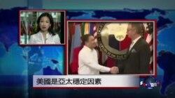 VOA连线:美国是亚太稳定因素