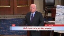 مک کین: توافق اتمی موجب افزایش قدرت ایران در منطقه خواهد شد