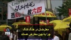 معترضان در هنگ کنگ چرا به چین معترض هستند