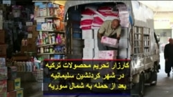کارزار تحریم محصولات ترکیه در شهر کردنشین سلیمانیه بعد از حمله به شمال سوریه
