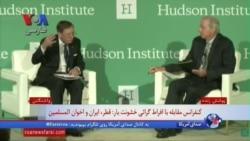 نشست موسسه هادسن/ پترائوس: وقتی فضای خالی ایجاد شود، ایران تبحر دارد آنرا پر کند