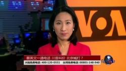 海峡论谈:蔡英文一通电话 川普叫价 北京喊打?