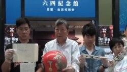 香港獲得首批中國八九民運六四屠殺證物