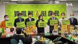 """你今天鳳梨了嗎?"""" 北京下進口禁令後美加駐台機構力挺台灣鳳梨"""