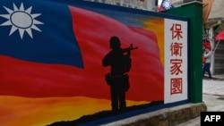 資料照:台灣金門島一座繪有中華民國國旗與台灣士兵的牆壁。 (2020年10月21日)