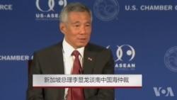 新加坡重申应尊重南中国海仲裁