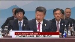 时事大家谈:G20如何影响中国和世界?