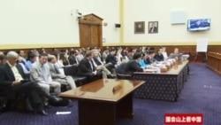 美众议院外交委员会关注中国人权侵犯现状