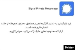 پیام فروشگاه آنلاین مبنی بر حذف شدن پیام رسان سیگنال از لیست فروش