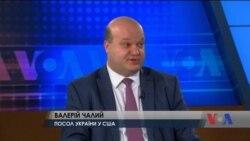 Валерій Чалий, посол України в США, про американські президентські вибори. Відео