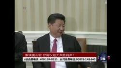 海峡论谈:奥习会美中各说各话 台湾议题无声胜有声