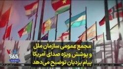 مجمع عمومی سازمان ملل و پوشش ویژه صدای آمریکا؛ پیام یزدیان توضیح میدهد