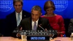 2015-09-30 美國之音視頻新聞: 奧巴馬呼籲共同打擊伊斯蘭國組織
