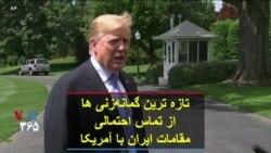 تازه ترین گمانهزنی ها از تماس احتمالی مقامات ایران با آمریکا