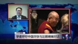VOA连线:学者呼吁中国尽快与达赖喇嘛对话