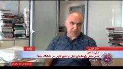 نظرسلی شاهور درباره توافق جامع اتمی ایران و ۱+۵