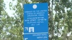 US Israel Embassy