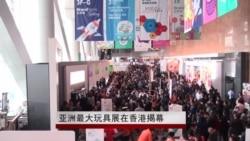 亚洲最大玩具展在香港揭幕