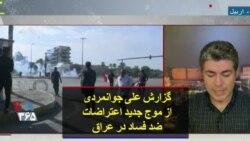 گزارش علی جوانمردی از موج جدید اعتراضات ضد فساد در عراق