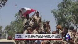 克里: 美国愿与伊朗合作帮助伊拉克