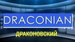 «Газетная лексика» – Draconian – Драконовский
