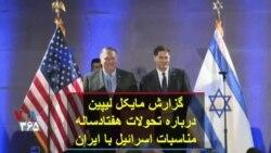 گزارش مایکل لیپین درباره تحولات هفتادساله مناسبات اسرائیل با ایران
