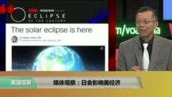 媒体观察: 日食影响美经济