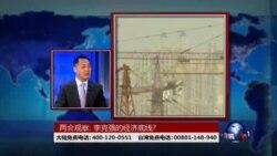 """海峡论谈: 中国如何追求""""贴近老百姓""""的GDP?"""