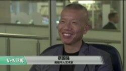VOA连线:蔡国强《萤火虫》大型公共艺术展在费城拉开帷幕