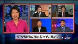 VOA卫视(2017年1月13日 焦点对话 完整版)