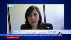 جامعه بین المللی بهایی: شش بهایی در یمن زندانی هستند؛ یکی به اعدام محکوم شده است