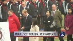 英国威廉王子访沪 聚焦足球、教育与经贸