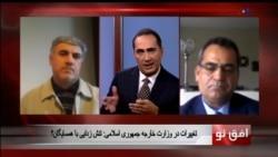افق نو ۲۷ ژوئن: تغییرات در وزارت خارجه جمهوری اسلامی: تنش زدایی با همسایگان؟