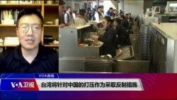 VOA连线(张永泰):台湾将针对中国的打压作为采取反制措施