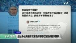 白宫要义(黄耀毅): 超过千位美国前司法官员呼吁司法部长巴尔辞职