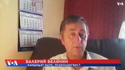 Психолингвист Валерий Белянин анализирует речь кандидатов в президенты США