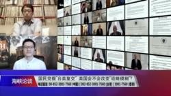 """海峡论谈:蔡英文双十向习喊话 国民党提""""台美复交"""""""