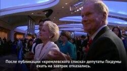 Собчак и Тимошенко приняли участие в Национальном молитвенном завтраке в Вашингтоне