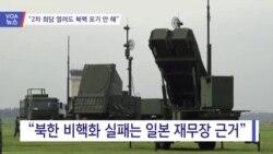 """[VOA 뉴스] """"2차 회담 열려도 북핵 포기 안 해"""""""
