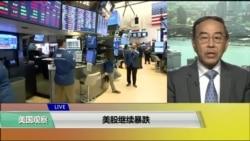 VOA连线(方冰):美股继续暴跌