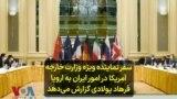 سفر نماینده ویژه وزارت خارجه آمریکا در امور ایران به اروپا؛ فرهاد پولادی گزارش میدهد