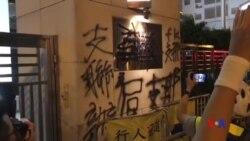 香港示威者在中聯辦招牌及外牆塗鴉