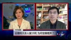 VOA连线长平: 云南特大杀人案19死,为何官媒噤声?